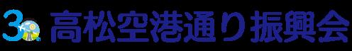 高松空港通り振興会